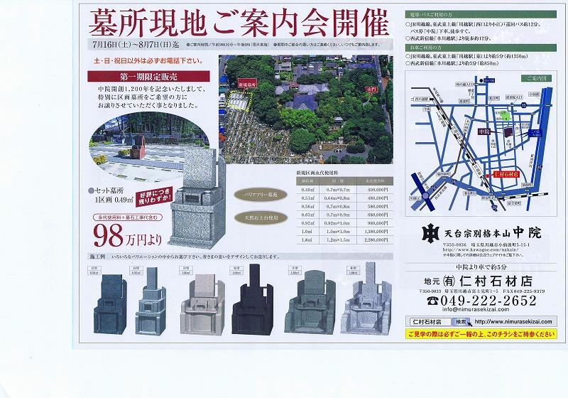 http://www.nimurasekizai.com/blog/CCF20110714_00001.jpg