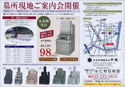 CCF20120806_00001.jpg
